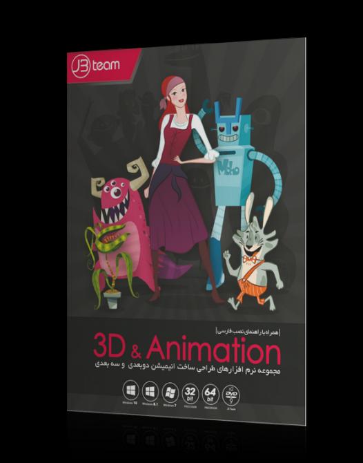 3d & animation v3