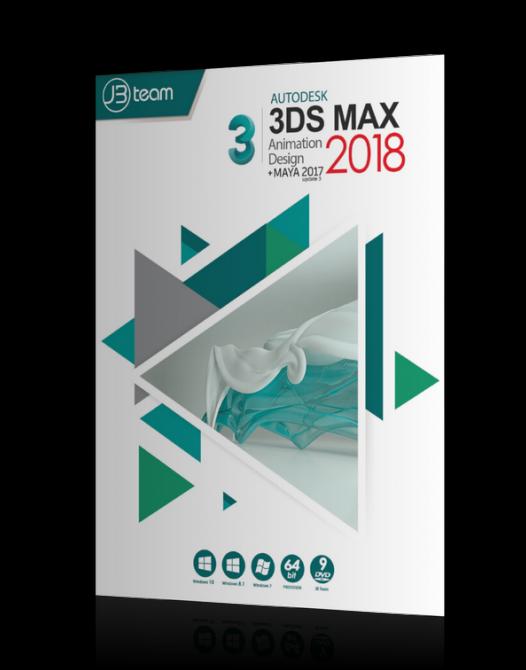 3ds max 2018