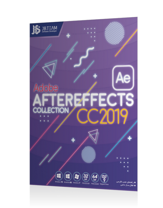 after effect 2019