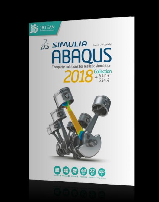 نرم افزار Abaquse 2018