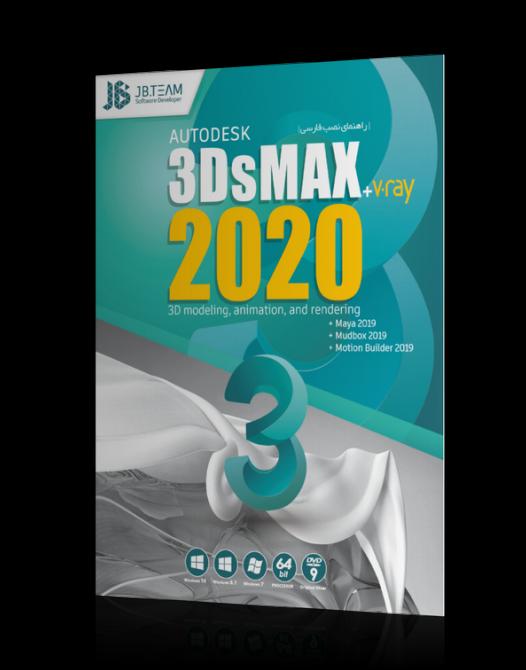 max2020 + vray