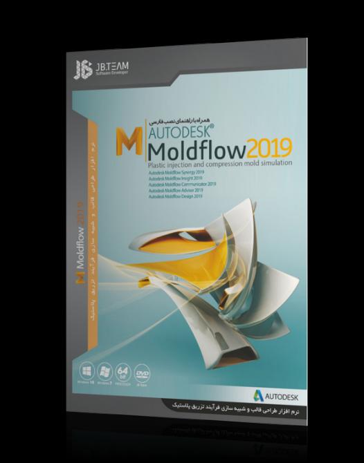 نرم افزار Moldflow 2019