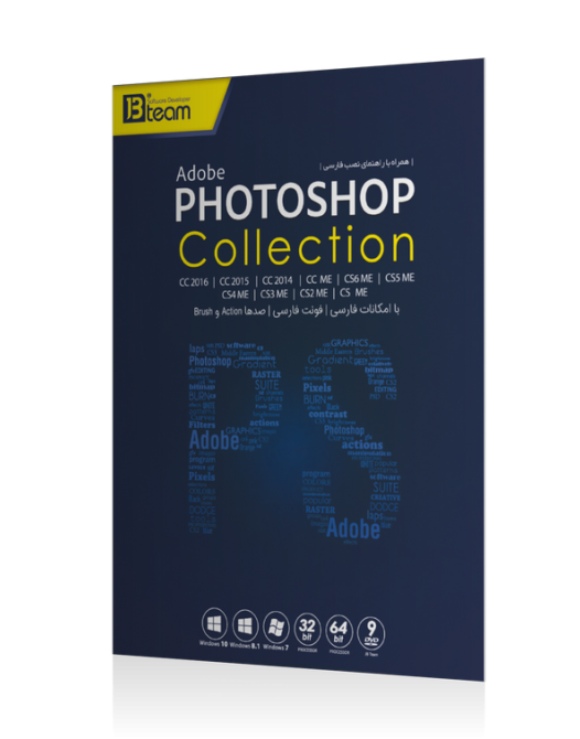 Photoshop Collection 2017