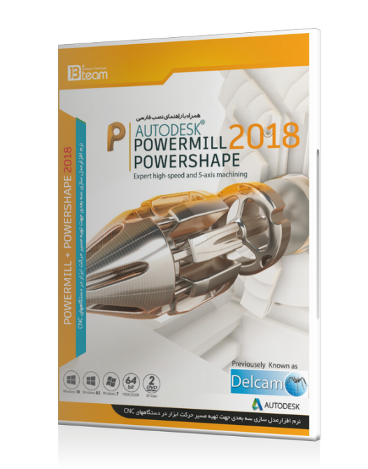 نرم افزار Autodesk Powermil & PowerShape 2018