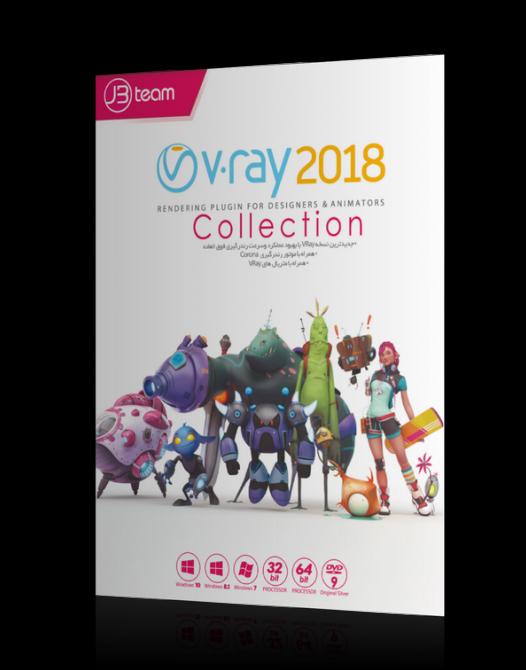 نرم افزار V-Ray Collection 2018