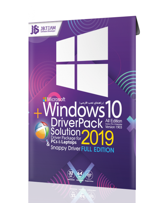 windows 10 may update + driver 2019
