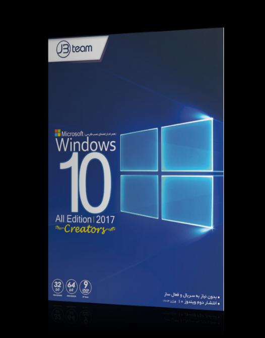 windows 10 creator