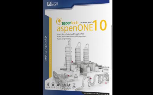 نرم افزار AspenOne Product v10