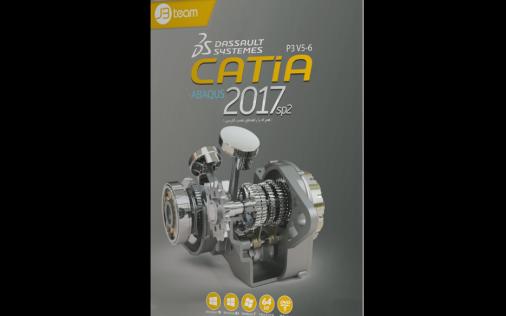 نرم افزار Catia 2017 Sp2