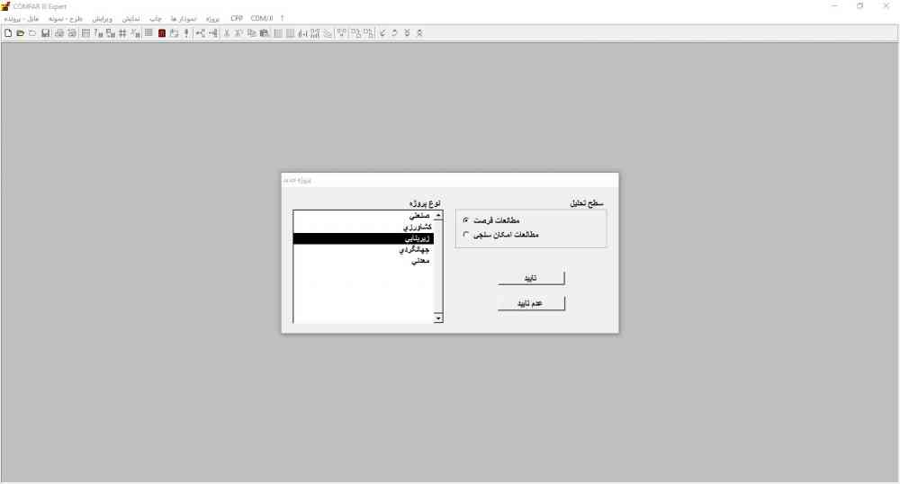 محیط کاملا فارسی نرم افزار کامفار Comfar -1