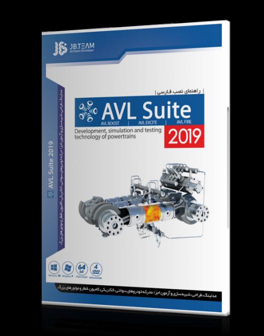 نرم افزار AVL 2019