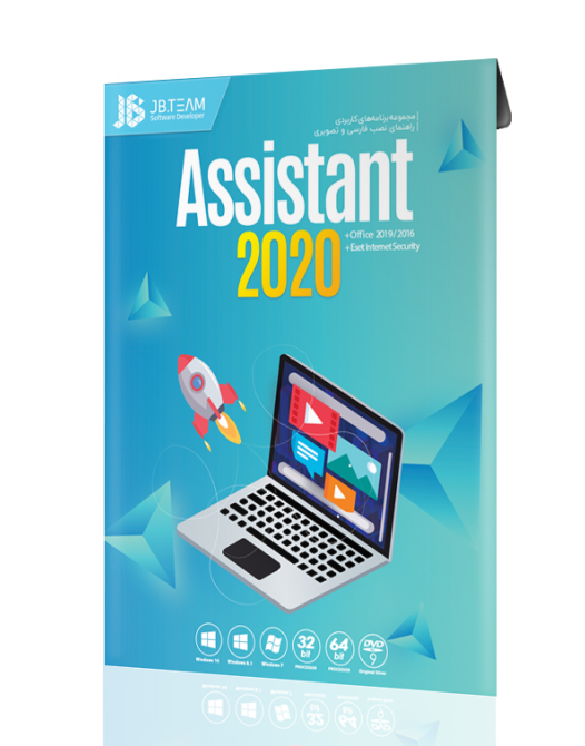 Assistant 2020