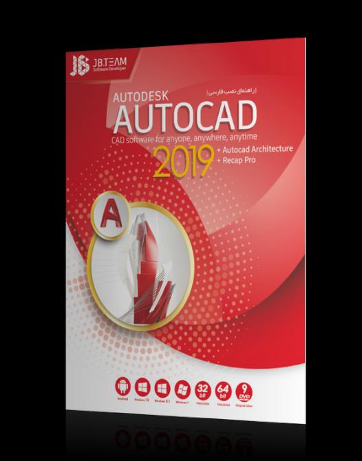 نرم افزار Autocad 2019