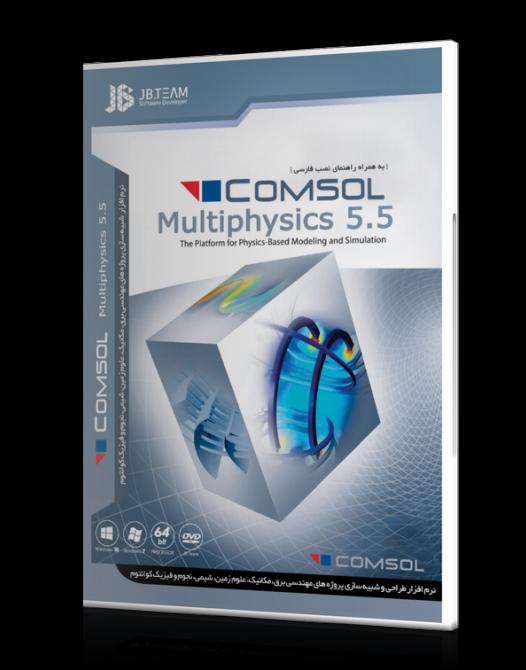 نرم افزار کامسول مولتی فیزیکس 5.5