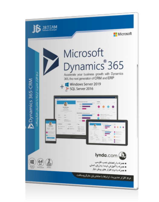 نرم افزار مایکروسافت داینامیک 365