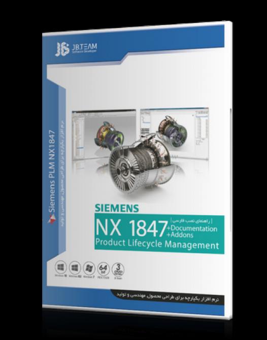 نرم افزار NX 1847