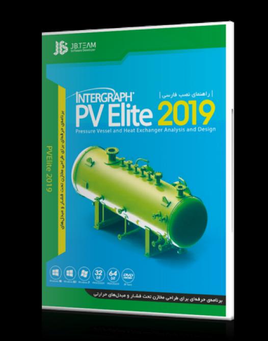 نرم افزار PV Elite 2019