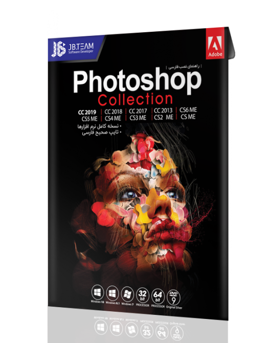 2020 Photoshop Collection