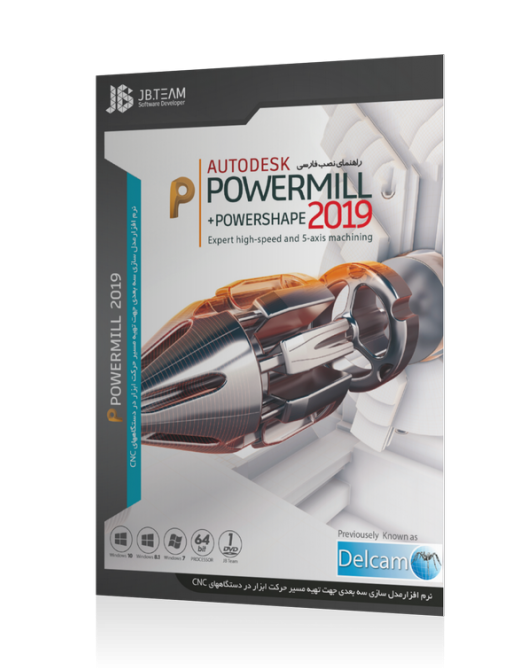 PowerMill 2019