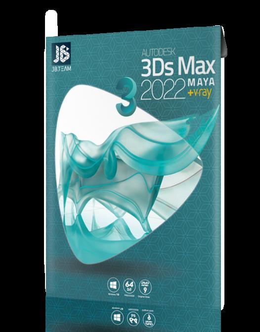 3DS Max 2022-تری دی مکس 2022