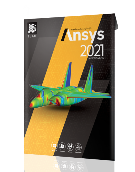 نرم افزار انسیس 2021