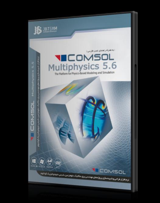 نرم افزار Comsol 5.6