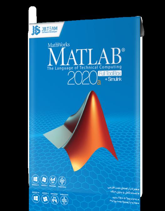 نرم افزارMatlab 2020a