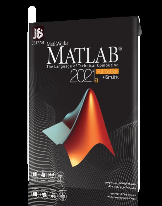 نرم افزار Matlab R2021a
