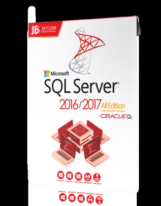 sql server 2016 / 2017