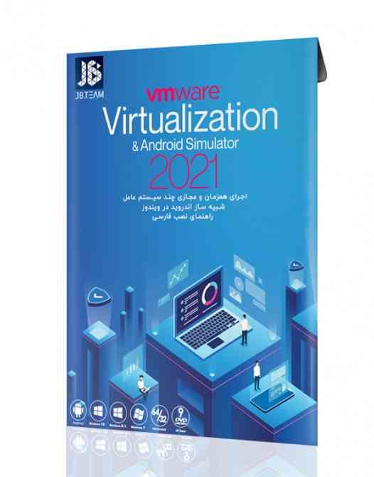 نرم افزار VMWare - مجازی سازی