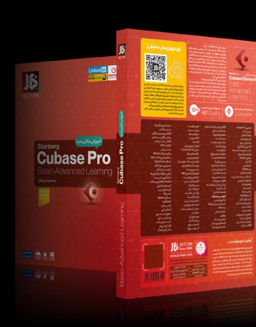 آموزش کیوبیس پرو - Cubase Pro 10
