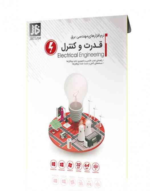 نرم افزارهای مهندسی برق - قدرت و کنترل