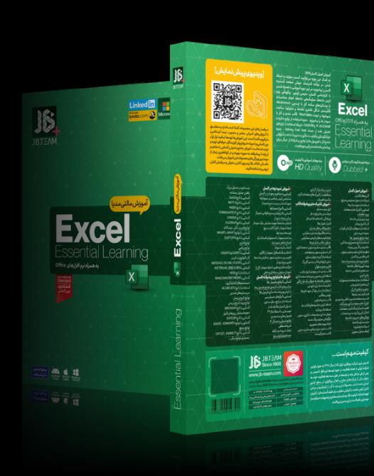 آموزش اکسل -Excel نسخه 2019