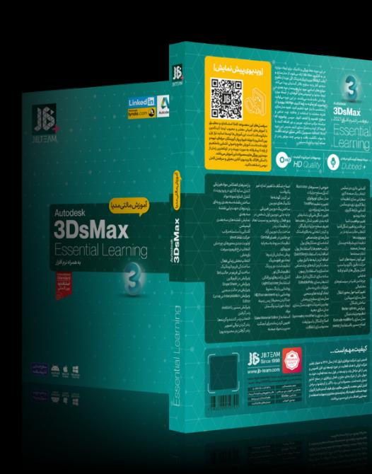 آموزش تری دی مکس - 3ds Max