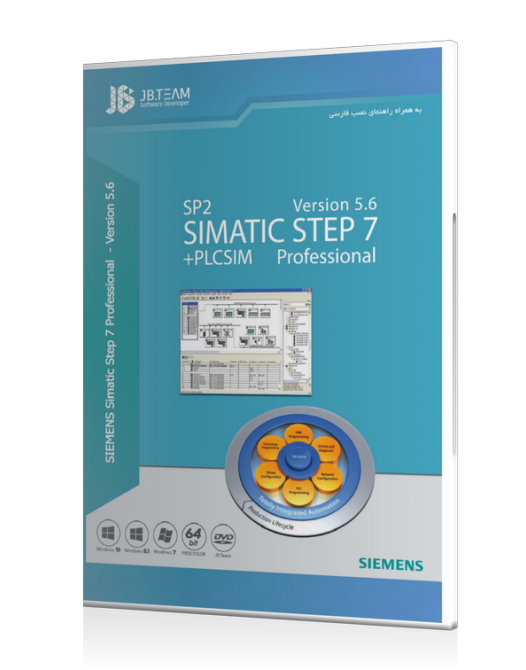 نرم افزار سیماتیک Step 7 نسخه 5.6