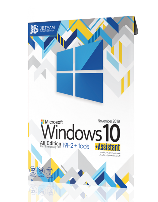 Windows 10 1909 - All Edition + Tools