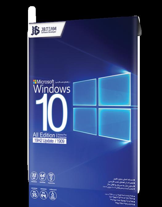 Windows 10 1909 - All Edition
