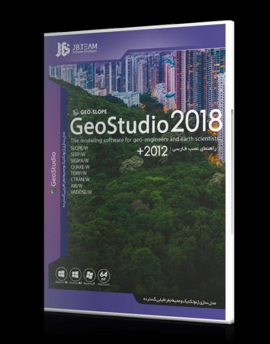 geostudio2018