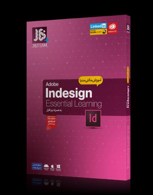 آموزش InDesign 2020
