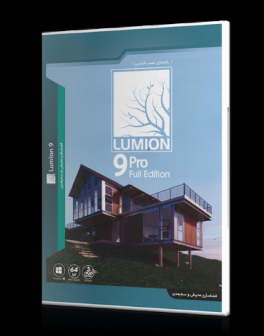 Lumion Pro 9