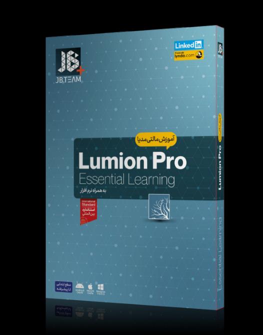 آموزش Lumion pro